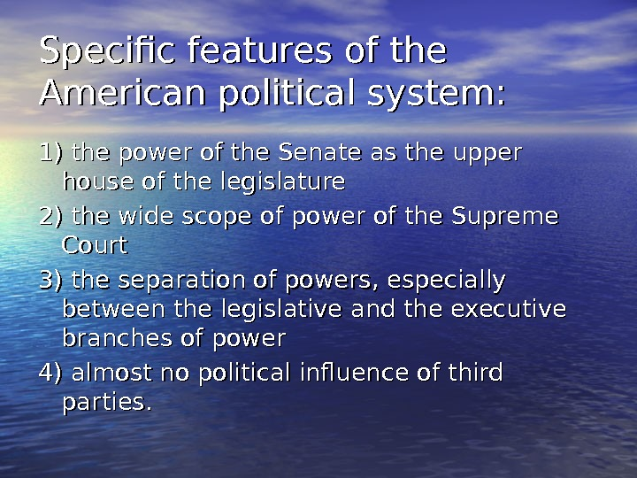 Specific features of the American political system:  1) the power of the Senate