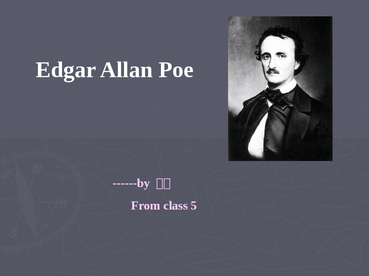 Edgar Allan Poe     ------by 周周  From class 5