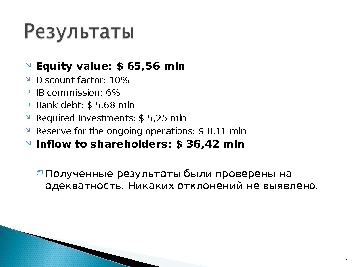 Equity value : $ 65, 5 6  mln D iscount factor : 10 IB