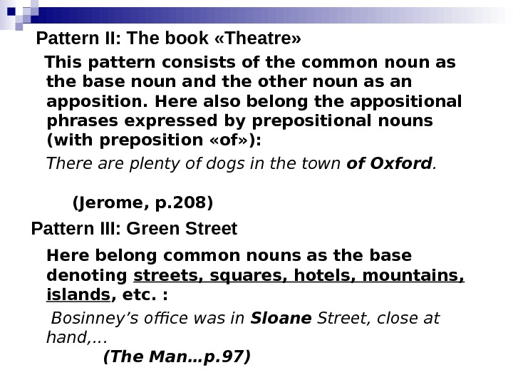 Pattern ІІ :  The book  « Theatre »  This pattern consists of