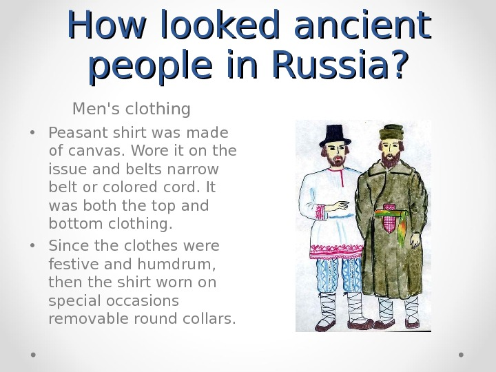 How looked ancient people in Russia? Men's clothing  • Peasant shirt was made of canvas.