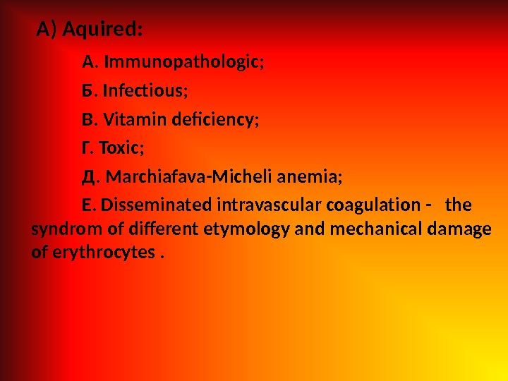 A)  Aquired: A. Immunopathologic;  Б. Infectious;  B. Vitamin deficiency;  Г. Toxic;