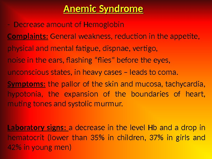 Anemic Syndrome - Decrease amount of Hemoglobin Complaints:  General weakness, reduction in the appetite, physical