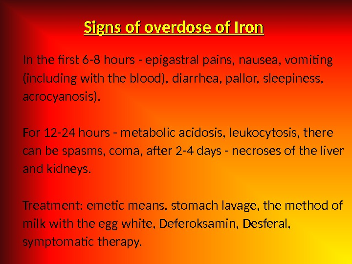 Signs of overdose of Iron In the first 6 -8 hours - epigastral pains, nausea, vomiting