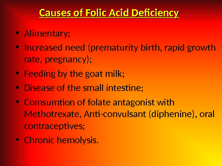 Causes of Folic Acid Deficiency • Alimentary;  • Increased need (prematurity birth, rapid growth rate,