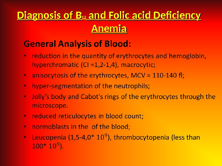 Diagnosis of B 1212 and Folic acid Deficiency Anemia