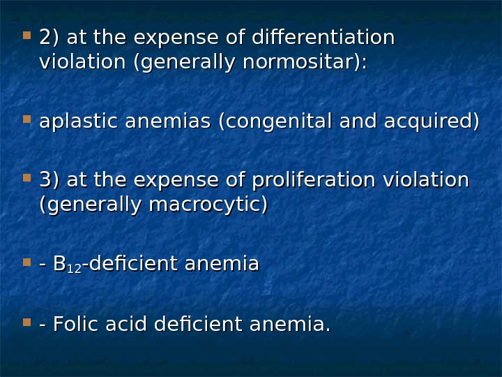 2) at the expense of differentiation violation (generally normositar):  aplastic anemias (congenital and acquired)