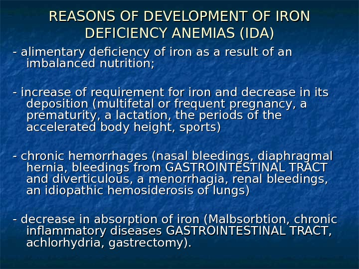 REASONS OF DEVELOPMENT OF IRON DEFICIENCY ANEMIAS ( ( IDAIDA )) - alimentary deficiency of iron