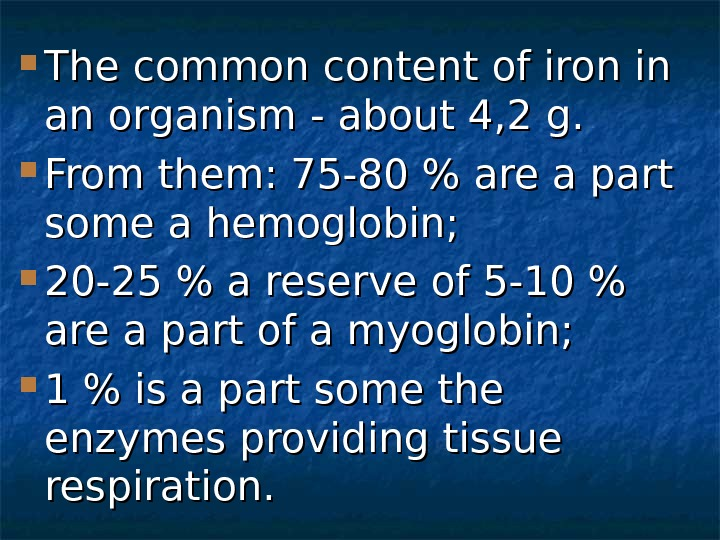 The common content of iron in an organism - about 4, 2 g.  From