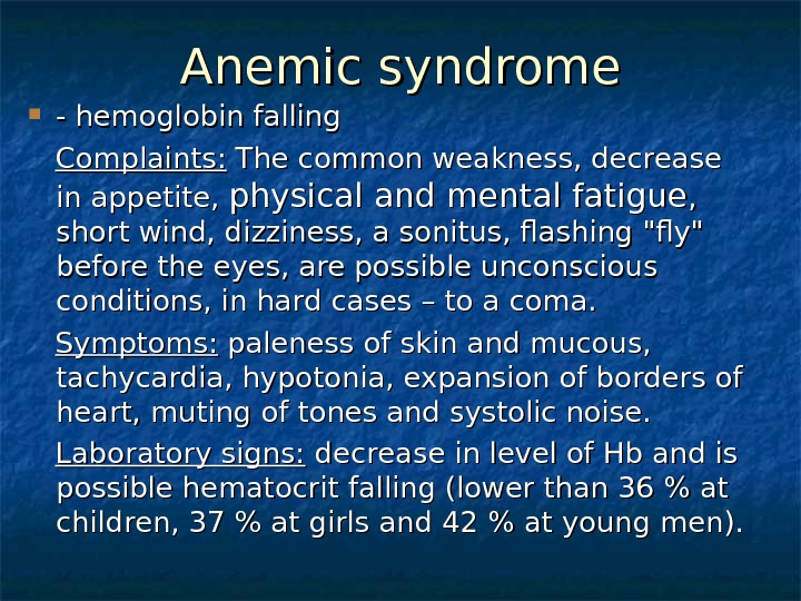 Anemic syndrome - hemoglobin falling  Complaints:  The common weakness, decrease in appetite,  physical