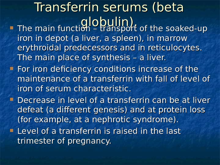 Transferrin serums (beta globulin).  The main function – transport of the soaked-up iron in depot