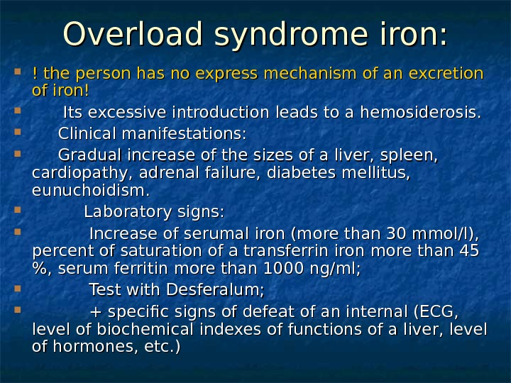 Overload syndrome iron:  ! the person has no express mechanism of an excretion of iron!
