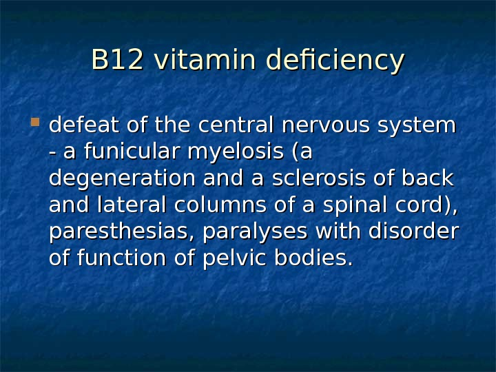 B 12 vitamin deficiency defeat of the central nervous system - a funicular myelosis (a degeneration