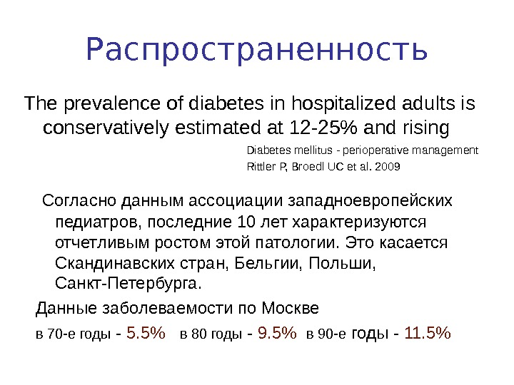 Распространенность The prevalence of diabetes in hospitalized adults is conservatively estimated at 12 -25