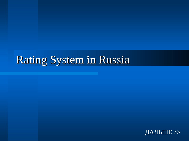 Rating System in Russia ДАЛЬШЕ