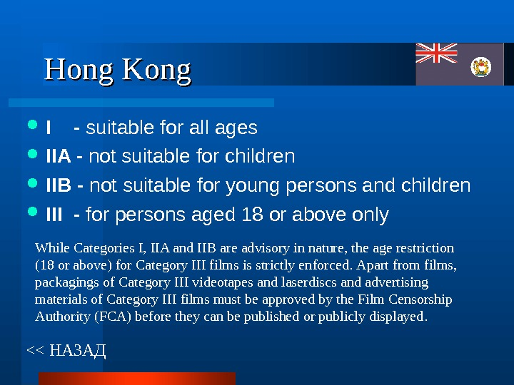 Hong Kong  НАЗАД I  - suitable for all ages  IIA -
