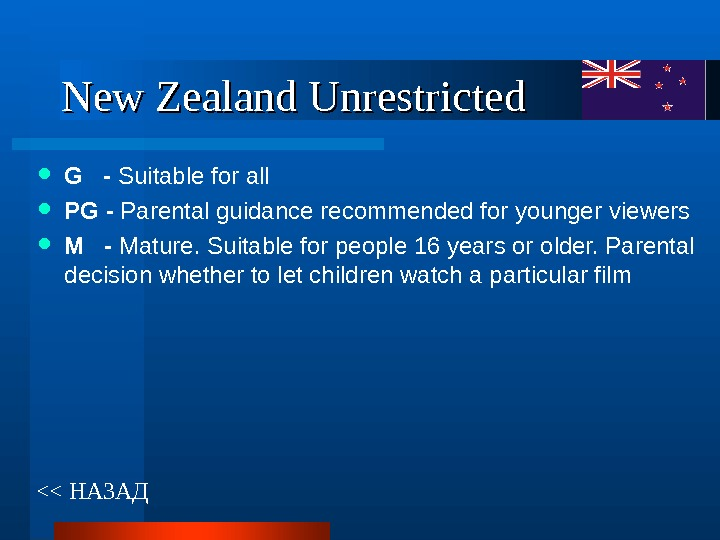 New Zealand Unrestricted  НАЗАД G  - Suitable for all  PG -