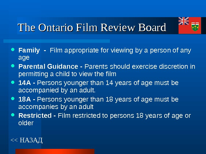 The Ontario Film Review Board  НАЗАД Family  -  Film appropriate for