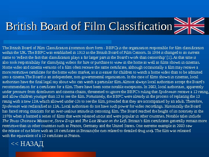 British Board of Film C C lassification  НАЗАДThe British Board of Film Classification