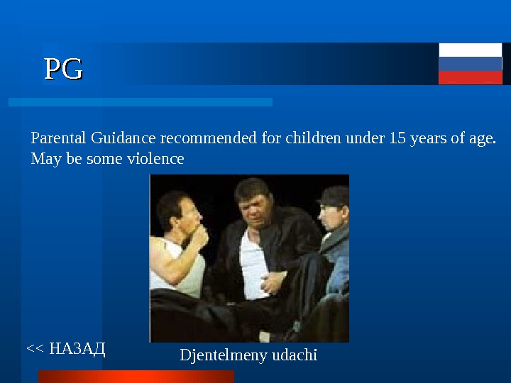 PGPG Parental Guidance recommended for children under 15 years of age. May be some