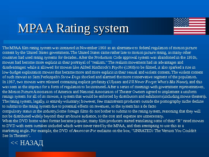MPAA Rating system  НАЗАДThe MPAA film rating system was instituted in November 1968