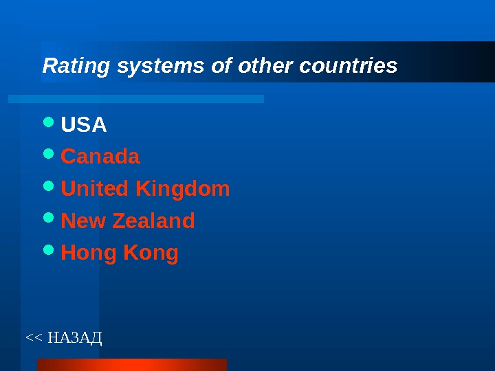 USA Canada United Kingdom New Zealand Hong Kong. Rating systems of other countries