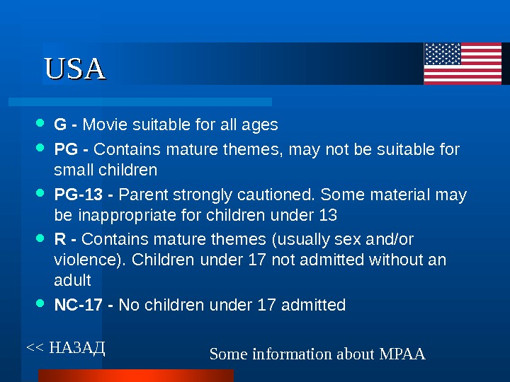 USAUSA  НАЗАД G - Movie suitable for all ages PG - Contains mature
