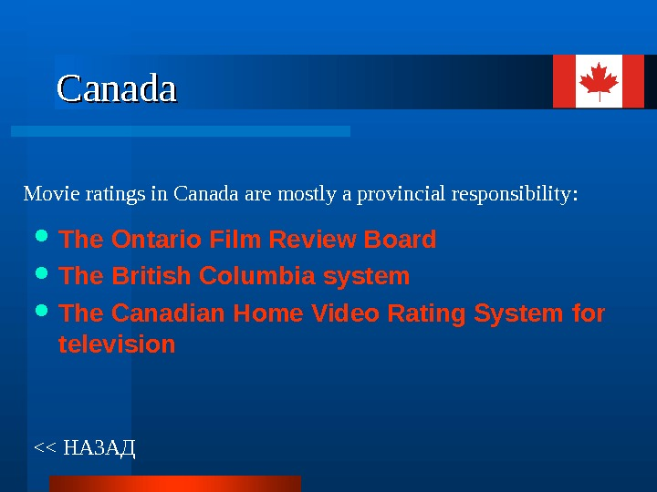 Canada Movie ratings in Canada are mostly a provincial responsibility :  НАЗАД The