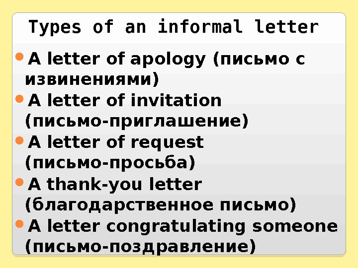 Types of an informal letter A letter of apology (письмо с извинениями) A letter of invitation
