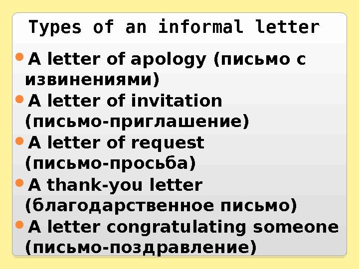 Презентация АНГЛИЙСКИЙ INFORMAL LETTER WRITING