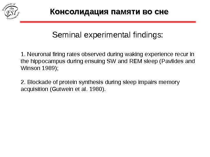 Консолидация памяти во сне Seminal experimental findings: 1. N euronal  firing rates observed during waking