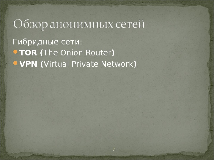 Гибридные сети:  TOR  ( The Onion Router ) VPN ( Virtual Private Network )