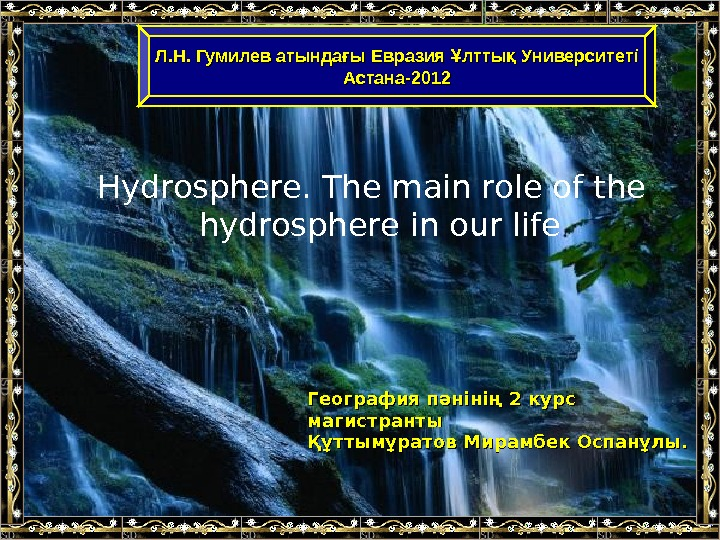 Hydrosphere. The main role of the hydrosphere in our life. Л. Н. Гумилев атында ы
