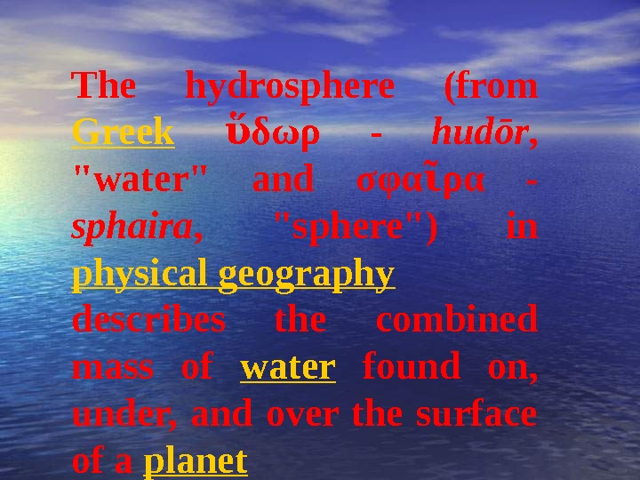 The hydrosphere (from Greek  δωρὕ  - hudōr ,  water and σφα ρα ῖ