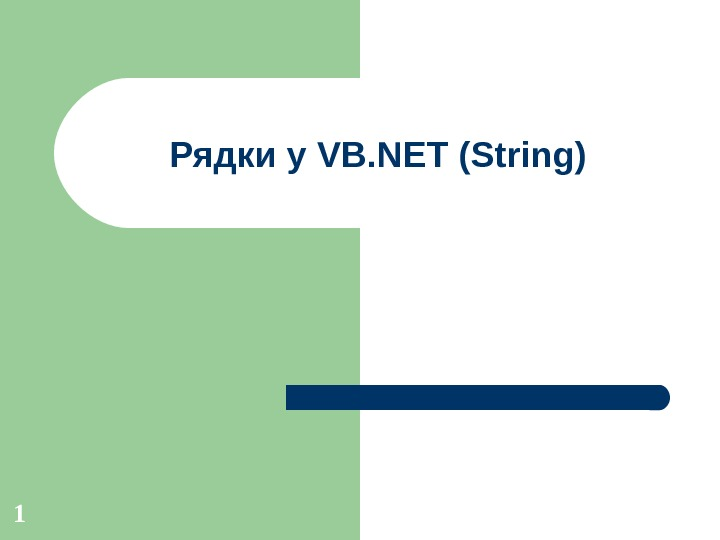 1 Рядки у VB. NET (String)