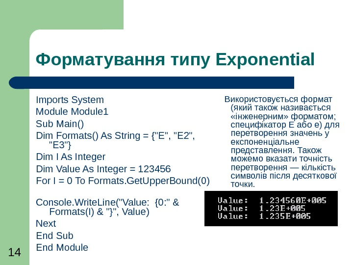 14 Форматування типу Exponential  Imports System Module 1  Sub Main() Dim Formats() As