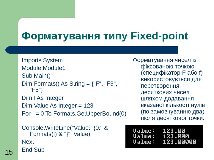 15 Форматування типу Fixed-point  Imports System Module 1  Sub Main() Dim Formats() As