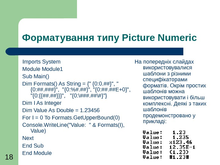 18 Форматування типу Picture Numeric  Imports System Module 1  Sub Main() Dim Formats()