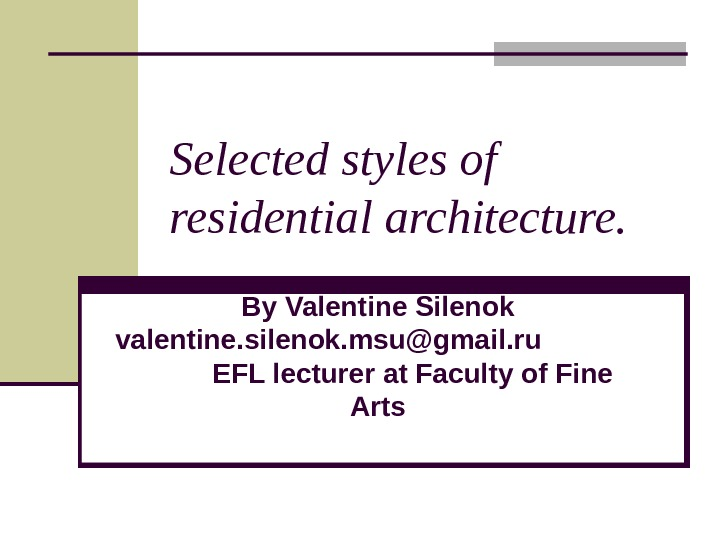 Selected styles of residential architecture. . By Valentine Silenok valentine. silenok. msu@gmail. ru