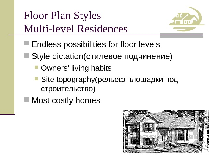 Floor Plan Styles Multi-level Residences Endless possibilities for floor levels Style dictation (стилевое подчинение) Owners' living