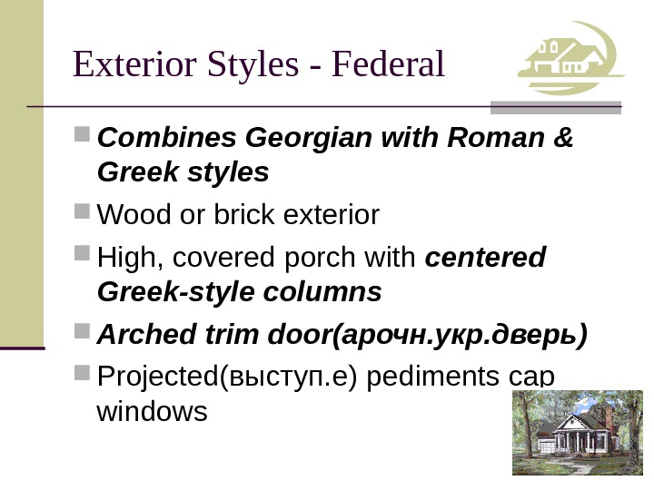 Exterior Styles - Federal Combines Georgian with Roman & Greek styles Wood or brick exterior High,