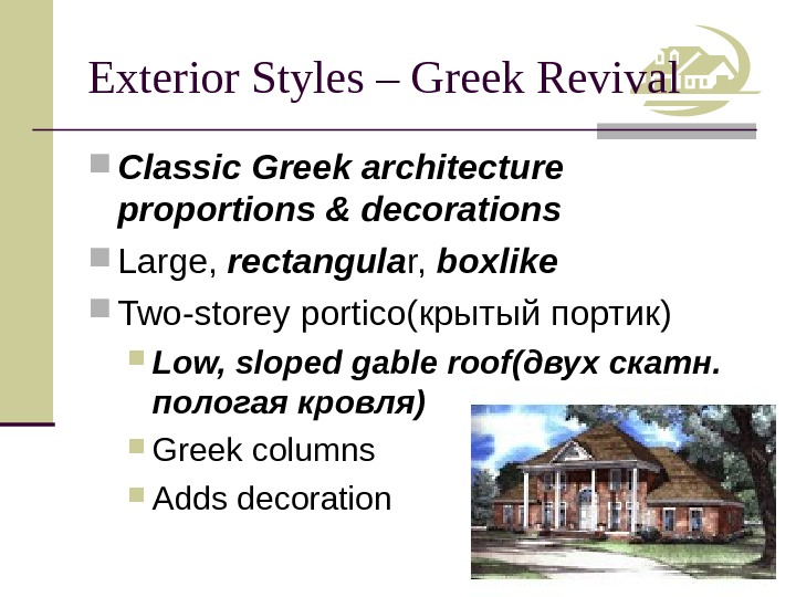 Exterior Styles – Greek Revival Classic Greek architecture proportions & decorations Large,  rectangula r,