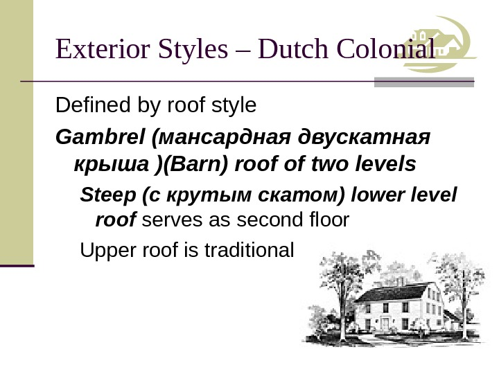 Exterior Styles – Dutch Colonial Defined by roof style Gambrel (мансардная двускатная крыша ) (Barn) roof