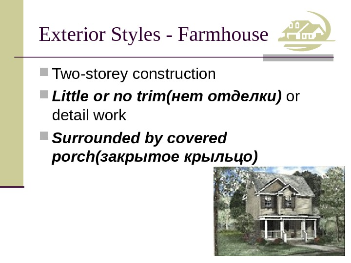 Exterior Styles - Farmhouse Two-storey construction Little or no trim (нет отделки)  or detail work