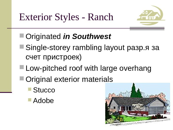Exterior Styles - Ranch Originated in Southwest Single-storey rambling layout разр. я за счет пристроек) Low-pitched