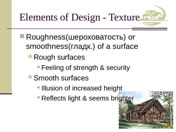 Elements of Design - Texture Roughness (шероховатость) or smoothness (гладк. ) of a surface Rough surfaces