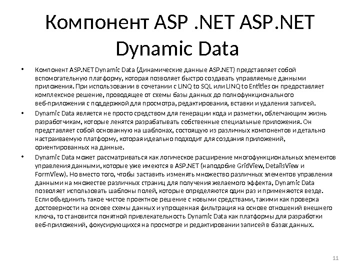 Компонент ASP. NET Dynamic Data  • Компонент ASP. NET Dynamic Data (Динамические данные ASP. NET