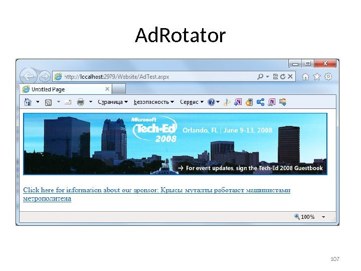 Ad. Rotator asp: Ad. Rotator id=Ad. Rotator 1 runat=server Target=_blank Advertisement. File=ads. xml On. Ad. Created=Ad.