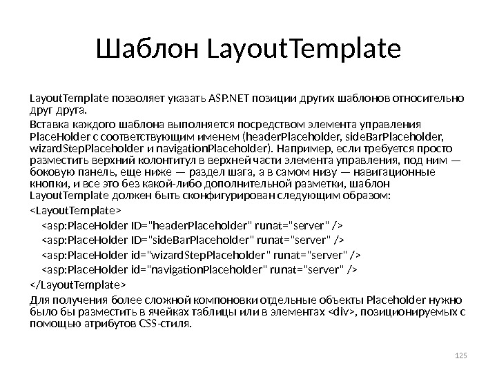 Шаблон Layout. Template позволяет указать ASP. NET по зиции других шаблонов относительно друга. Вставка каждого шаблона