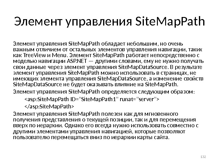 Элемент управления Site. Map. Path обладает небольшим, но очень важным отли чием от остальных элементов управления